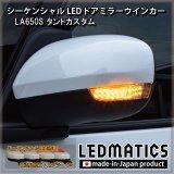 LA650S/LA660S タントカスタム 純正加工LEDシーケンシャルドアミラーウインカー