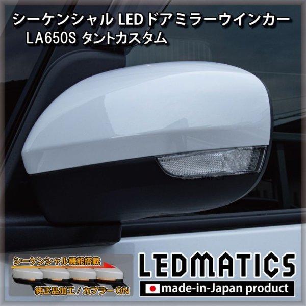 画像2: LA650S/LA660S タントカスタム 純正加工LEDシーケンシャルドアミラーウインカー