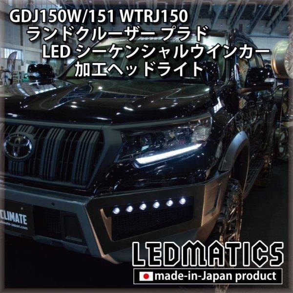 画像2: GDJ150W/151 WTRJ150 ランドクルーザー プラド LEDシーケンシャルウインカー加工ヘッドライト