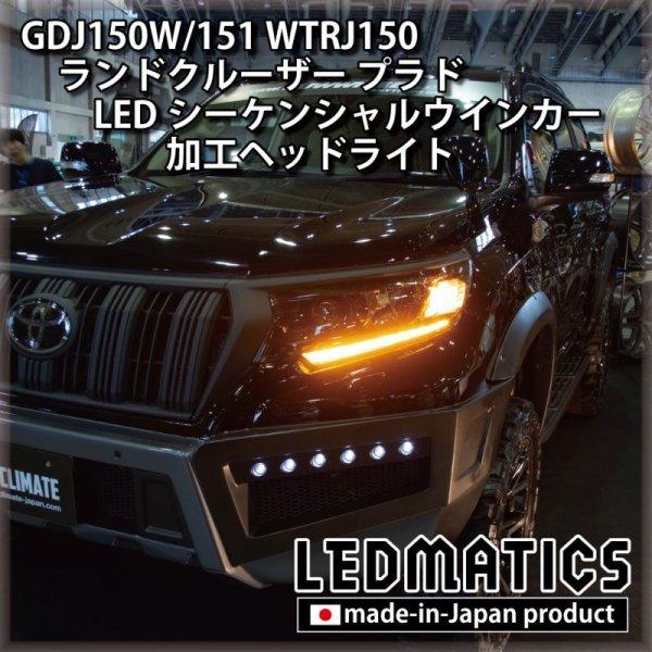 画像1: GDJ150W/151 WTRJ150 ランドクルーザー プラド LEDシーケンシャルウインカー加工ヘッドライト