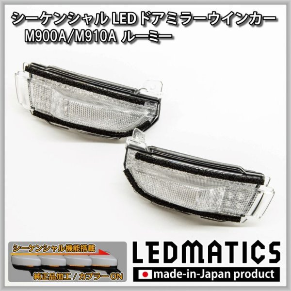 画像3: M900A/M910A ルーミー 純正加工LEDシーケンシャルドアミラーウインカー