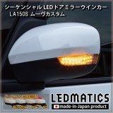 LA150S ムーヴカスタム 純正加工LEDシーケンシャルドアミラーウインカー