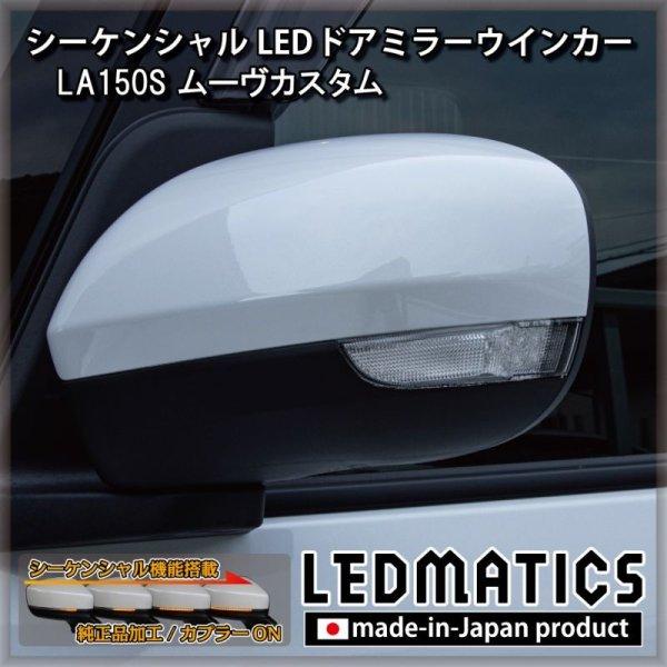 画像2: LA150S ムーヴカスタム 純正加工LEDシーケンシャルドアミラーウインカー