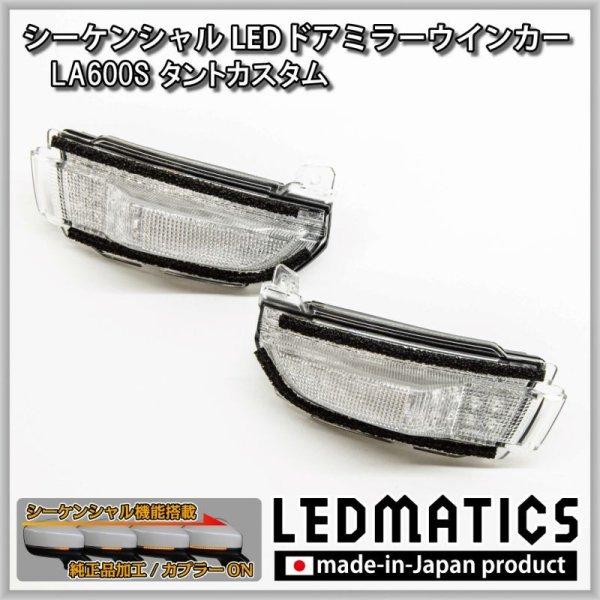 画像3: LA600S タントカスタム 純正加工LEDシーケンシャルドアミラーウインカー