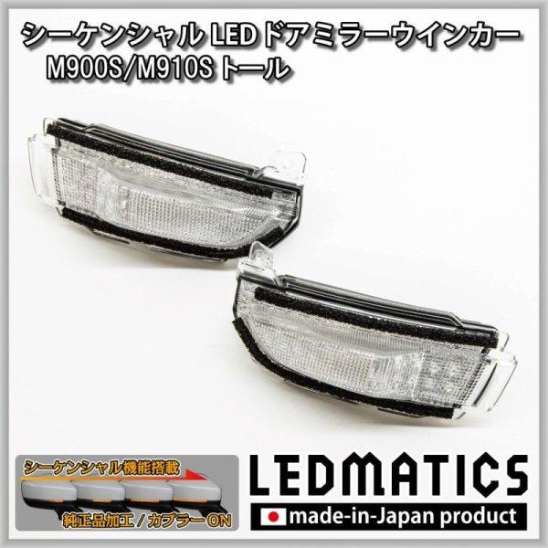 画像3: M900S/M910S トール 純正加工LEDシーケンシャルドアミラーウインカー