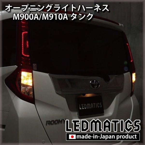 画像2: M900A/M910A タンク オープニングライトハーネス [LEDウェルカムランプ]