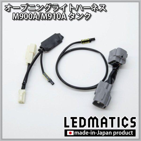 画像3: M900A/M910A タンク オープニングライトハーネス [LEDウェルカムランプ]