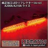A200A/A210A ライズ 純正加工LEDリフレクター D2-42