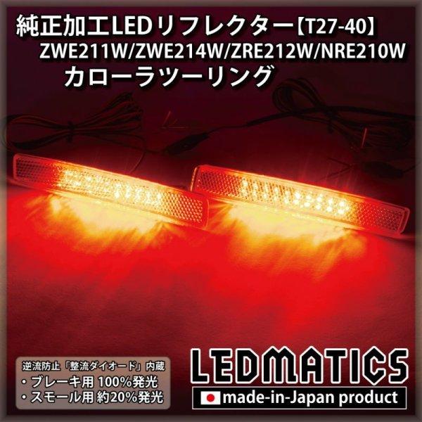画像1: ZWE211W/ZWE214W/ZRE212W/NRE210W カローラツーリング 純正加工LEDリフレクター T27-40