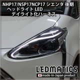 NHP17/NSP17NCP17 シエンタ 後期 ヘッドライトLED デイライト化ハーネス [純正復帰機能付き]