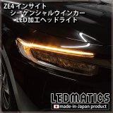 ZE4 インサイト LEDシーケンシャルウインカー加工ヘッドライト