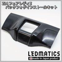 Z34 フェアレディZ バックフォグ インストールキット B