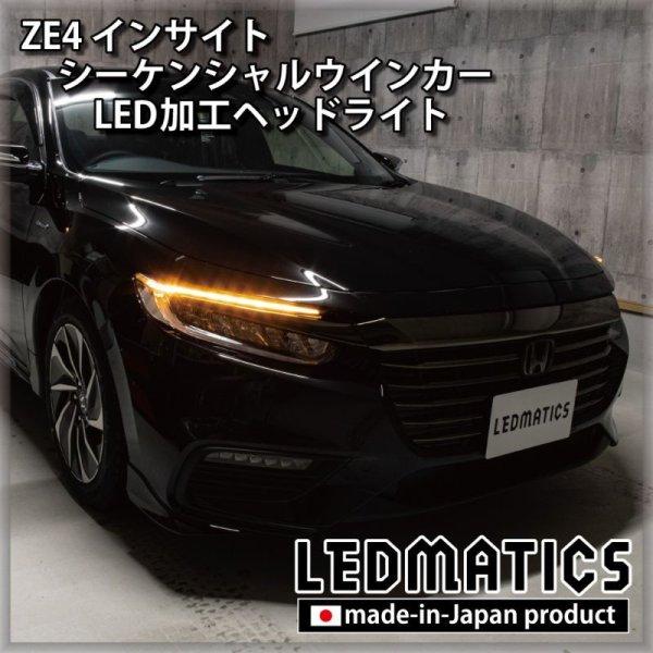 画像2: ZE4 インサイト LEDシーケンシャルウインカー加工ヘッドライト