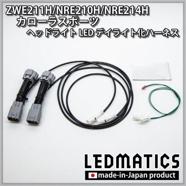 画像2: ZWE211H/NRE210H/NRE214H カローラスポーツ ヘッドライトLED デイライト化ハーネス [純正復帰機能付き]