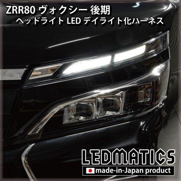 画像1: ZRR80 ヴォクシー 後期 ヘッドライトLED デイライト化ハーネス [純正復帰機能付き]