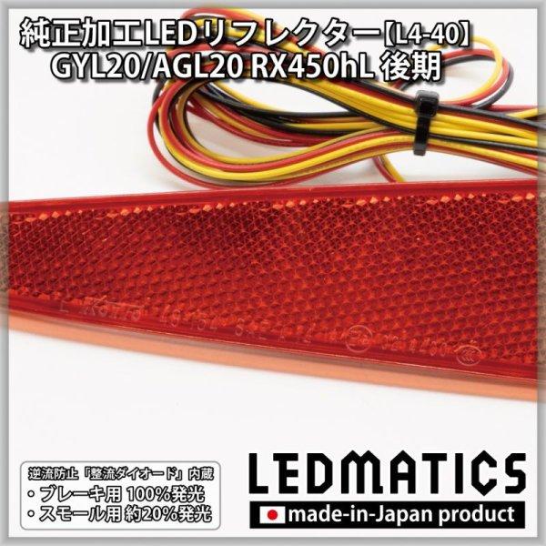 画像5: GYL20/AGL20 RX450hL 後期 純正加工LEDリフレクター L4-40
