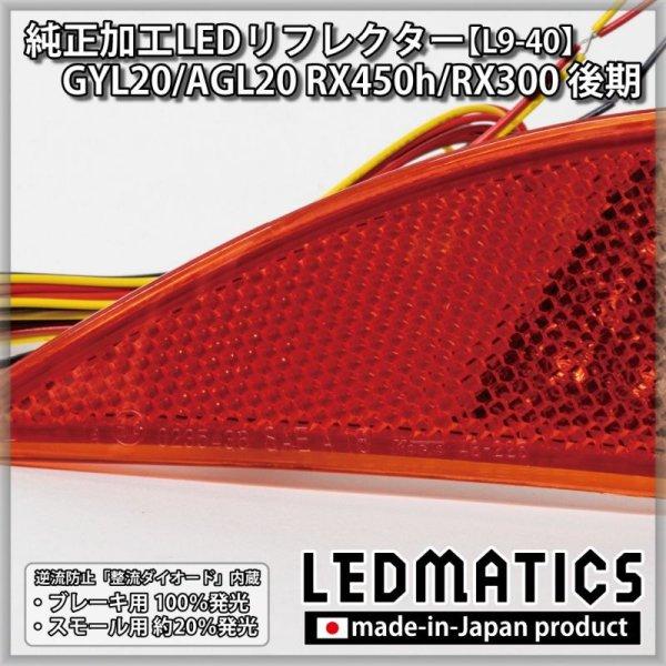 画像5: GYL20/AGL20 RX450h/RX300 後期 純正加工LEDリフレクター L9-40
