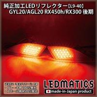 GYL20/AGL20 RX450h/RX300 後期 純正加工LEDリフレクター L9-40