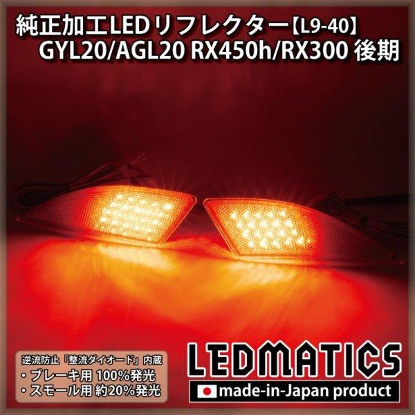 画像1: GYL20/AGL20 RX450h/RX300 後期 純正加工LEDリフレクター L9-40