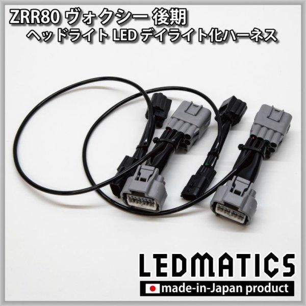 画像2: ZRR80 ヴォクシー 後期 ヘッドライトLED デイライト化ハーネス [純正復帰機能付き]