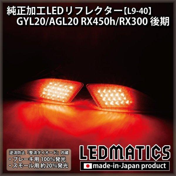 画像2: GYL20/AGL20 RX450h/RX300 後期 純正加工LEDリフレクター L9-40