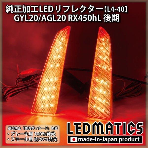 画像1: GYL20/AGL20 RX450hL 後期 純正加工LEDリフレクター L4-40
