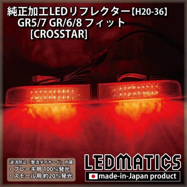 画像2: GR5/7 GR6/8 フィット [CROSSTAR] 純正加工LEDリフレクター H20-36