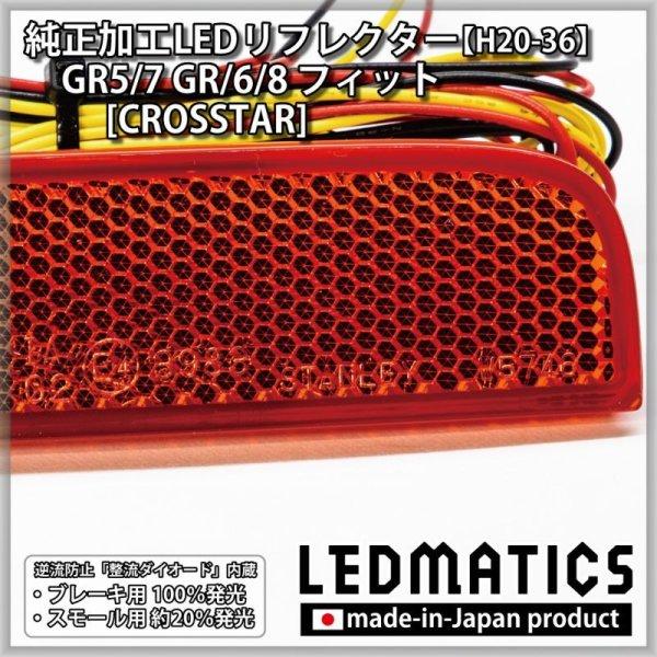 画像5: GR5/7 GR6/8 フィット [CROSSTAR] 純正加工LEDリフレクター H20-36