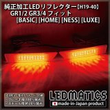 GR1/2 GR3/4 フィット [BASIC] [HOME] [NESS] [LUXE] 純正加工LEDリフレクター H19-40