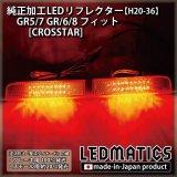 GR5/7 GR6/8 フィット [CROSSTAR] 純正加工LEDリフレクター H20-36