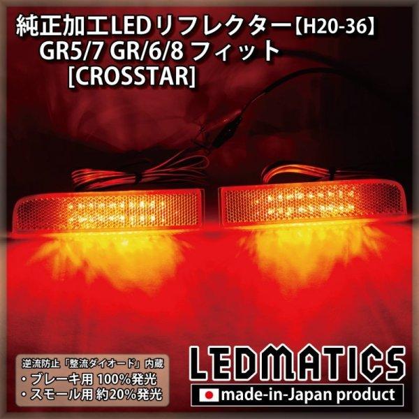 画像1: GR5/7 GR6/8 フィット [CROSSTAR] 純正加工LEDリフレクター H20-36