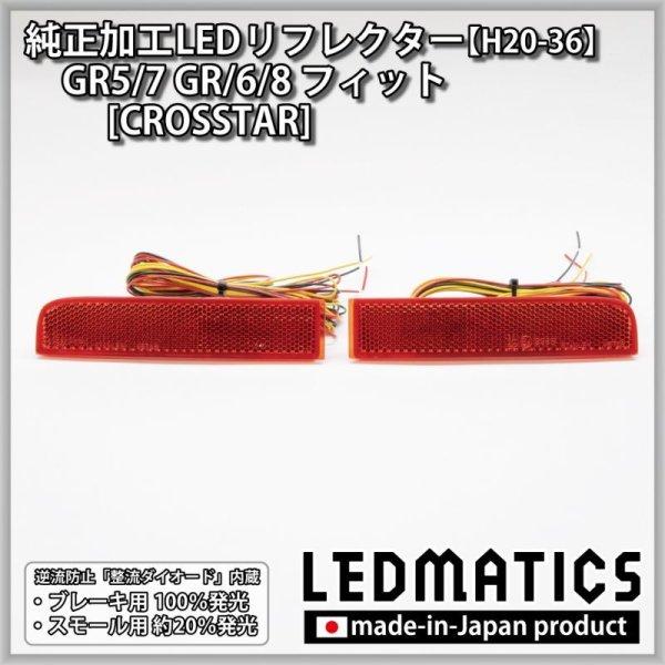 画像3: GR5/7 GR6/8 フィット [CROSSTAR] 純正加工LEDリフレクター H20-36