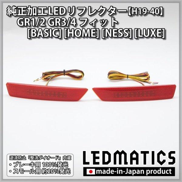 画像3: GR1/2 GR3/4 フィット [BASIC] [HOME] [NESS] [LUXE] 純正加工LEDリフレクター H19-40