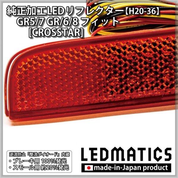 画像4: GR5/7 GR6/8 フィット [CROSSTAR] 純正加工LEDリフレクター H20-36