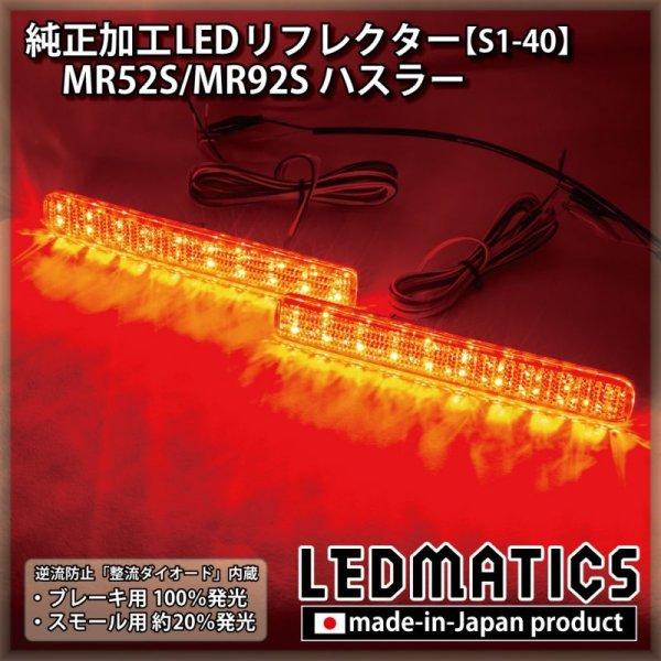 画像1: MR52S/MR92S ハスラー 純正加工LEDリフレクター S1-40