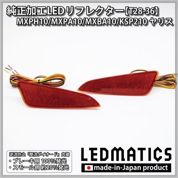 画像3: MXPH10/MXPA10/MXBA10/KSP210 ヤリス 純正加工LEDリフレクター T28-36