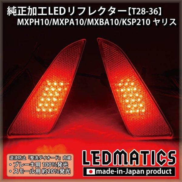 画像2: MXPH10/MXPA10/MXBA10/KSP210 ヤリス 純正加工LEDリフレクター T28-36