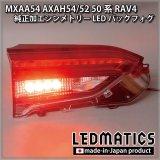 MXAA54 AXAH54/52 50系 RAV4 純正加工シンメトリーLEDバックフォグ テールランプ