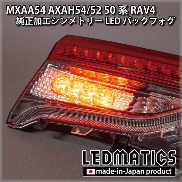 画像2: MXAA54 AXAH54/52 50系 RAV4 純正加工シンメトリーLEDバックフォグ テールランプ
