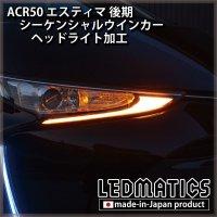 ACR50 エスティマ 後期 シーケンシャルウインカーLED ヘッドライト加工