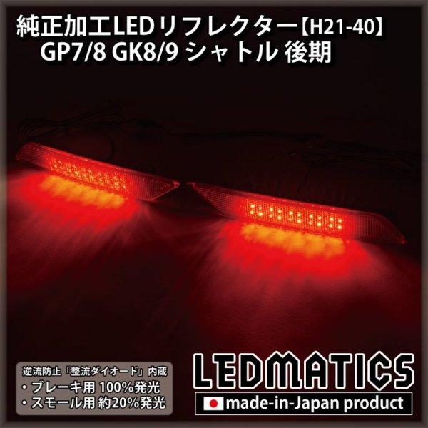 画像2: GP7/8 GK8/9 シャトル 後期 純正加工LEDリフレクター H21-40