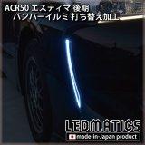 ACR50 エスティマ 後期 LEDバンパーイルミネーション 打ち替え加工