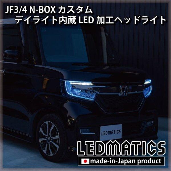 画像2: 持ち込み/ワンオフ加工  JF3/4 N-BOX カスタム デイライト内蔵LED加工ヘッドライト