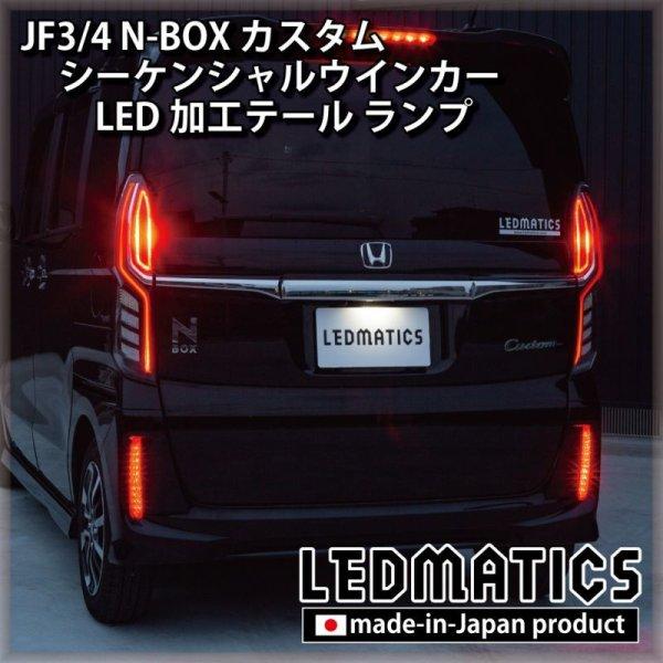 画像2: [即納完成品]  JF3/4 N-BOX カスタム シーケンシャルウインカーLED加工テール ランプ