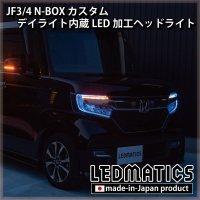 [即納完成品] JF3/4 N-BOX カスタム デイライト内蔵LED加工ヘッドライト [ベースパーツ:中古品]