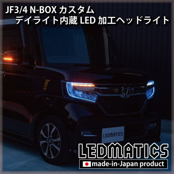 画像1: 持ち込み/ワンオフ加工  JF3/4 N-BOX カスタム デイライト内蔵LED加工ヘッドライト