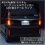 [即納完成品]  JF3/4 N-BOX カスタム シーケンシャルウインカーLED加工テール ランプ