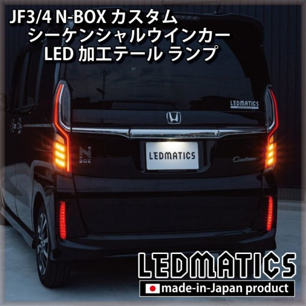 画像1: [即納完成品]  JF3/4 N-BOX カスタム シーケンシャルウインカーLED加工テール ランプ