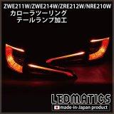 ZWE211W/ZWE214W/ZRE212W/NRE210W カローラツーリング LED加工テールランプ