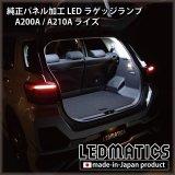 A200A/A210A ライズ  LEDラゲッジランプ